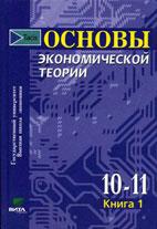 Скачать бесплатно учебник: Основы экономической теории, Иванов С.И.