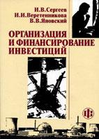 Скачать бесплатно учебное пособие: Организация и финансирование инвестиций, Сергеев И.В.