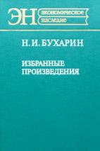 Скачать бесплатно книгу: Избранные произведения, Бухарин Н.И.