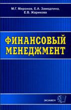 Скачать бесплатно книгу: Финансовый менеджмент, Миронов M.Г.