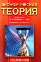 Скачать бесплатно учебное пособие: Экономическая теория, Базылев Н.И.