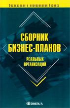 Скачать бесплатно книгу: Сборник бизнес-планов реальных организаций, Лапыгин Ю.Н.