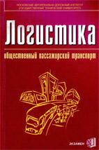 Скачать бесплатно учебник: Логистика - Общественный пассажирский транспорт - Миротин Л.Б.