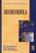 Скачать бесплатно учебник: Экономика, Бардовский В.П.