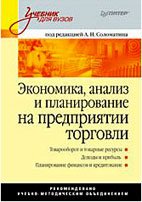Скачать бесплатно учебник: Экономика, анализ и планирование на предприятии торговли, Соломатин А.Н.
