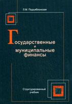Скачать бесплатно учебник: Государственные и муниципальные финансы, Подъяблонская Л.М.