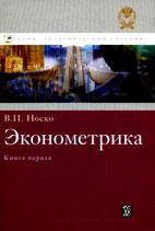 Скачать бесплатно учебник: Эконометрика, Носко В.П.