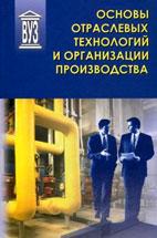 Скачать бесплатно учебное пособие: Основы отраслевых технологий, Багров Н.М.
