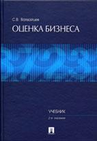 Скачать бесплатно учебник: Оценка бизнеса, Валдайцев С.В.