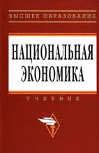 Скачать бесплатно учебник: Национальная экономика, Савченко П.В.