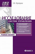 Скачать бесплатно учебное пособие: Исследование систем управления, Фрейдина Е.В.