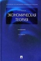 Скачать бесплатно учебник: Экономическая теория, Борисов Е.Ф.