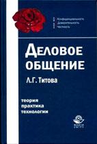 Скачать бесплатно учебное пособие: Деловое общение - Титова Л.Г.