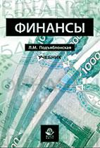 Скачать бесплатно учебник: Финансы, Подъяблонская Л.М.