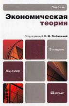Скачать бесплатно учебник: Экономическая теория, Лобачева Е.Н.