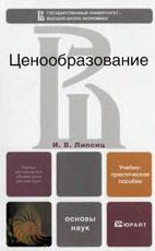 Скачать бесплатно учебное пособие: Ценообразование, Липсиц И.В.