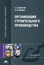 Скачать бесплатно учебное пособие: Организация строительного производства, Болотин С.А.