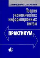 Скачать бесплатно учебное пособие: Теория экономических информационных систем, Мишенин А.И.