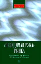Скачать бесплатно книгу: «Невидимая рука» рынка, Дж. Итуэлл.