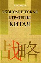 Скачать бесплатно книгу: Экономическая стратегия Китая, Бергер Я.М.