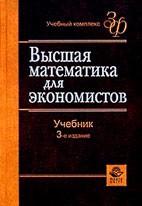 Скачать бесплатно учебник: Высшая математика для экономистов, Кремер Н.Ш.