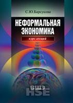 Скачать бесплатно учебное пособие: Неформальная экономика, Барсукова С.Ю.