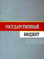 Скачать бесплатно учебник: Государственный бюджет, Омирбаев С.М.