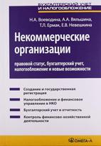 Скачать бесплатно книгу: Некоммерческие организации: бухгалтерский учет, налоги и новые возможности, Воеводина Н.А.