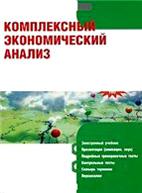 Скачать бесплатно учебник: Комплексный экономический анализ коммерческих организаций, Войтоловский Н.В.