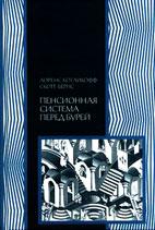 Скачать бесплатно книгу: Пенсионная система перед бурей, Котликофф Л., Бернс С.
