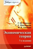 Скачать бесплатно учебное пособие: Экономическая теория, Гукасьян Г.М.