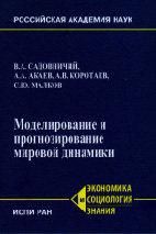Скачать бесплатно книгу: Моделирование и прогнозирование мировой динамики, Садовничий В.А.