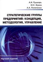 Скачать бесплатно книгу: Стратегические группы предприятий: концепция, методология, управление, Пушкарь А.И.