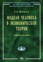 Скачать бесплатно учебное пособие: Модели человека в экономической теории, Шаститко А.Е.