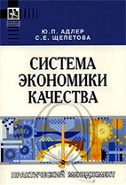 Скачать бесплатно книгу: Система экономики качества, Адлер Ю.П.