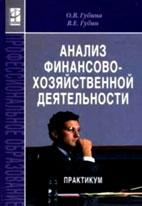 Скачать бесплатно учебное пособие: Анализ финансово-хозяйственной деятельности, Губина О.В.