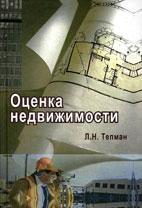 Скачать бесплатно учебное пособие: Оценка недвижимости - Тепман Л.Н.