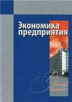 Скачать бесплатно учебное пособие: Экономика предприятия, Хунгуреева И.П.
