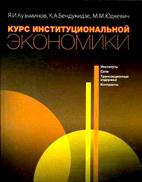 Скачать бесплатно учебник: Курс институциональной экономики, Кузьминов Я.И.