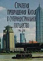 Скачать бесплатно книгу: Стратегия превращения Китая в супериндустриальное государство, Титаренко М.Л.