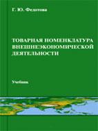 Скачать бесплатно учебник: Товарная номенклатура внешнеэкономической деятельности, Федотова Г.Ю.