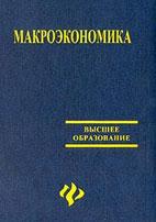 Скачать бесплатно учебник: Макроэкономика, Белоусов В.М.