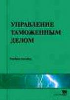 Скачать бесплатно учебное пособие: Управление таможенным делом, Макрусев В.В.