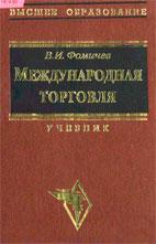 Скачать бесплатно учебник: Международная торговля, Фомичев В.И.