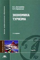 Скачать бесплатно учебник: Экономика туризма, Боголюбов В.С.