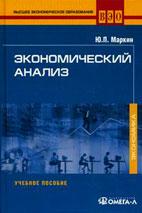 Скачать бесплатно учебное пособие: Экономический анализ, Маркин Ю.П.