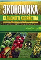 Скачать бесплатно учебник: Экономика сельского хозяйства, Коваленко Н.Я.
