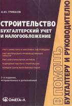 Скачать бесплатно книгу: Строительство Бухгалтерский учет и налогообложение, Грибков А.Ю.
