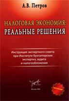 Скачать бесплатно книгу: Налоговая экономия: реальные решения, Петров А.В.