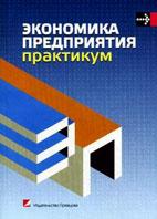 Скачать бесплатно учебное пособие: Экономика предприятия, Крум Э.В.